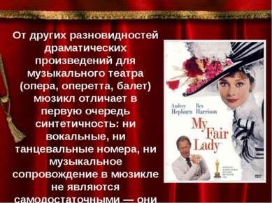 От других разновидностей драматических произведений для музыкального театра (...