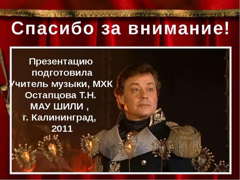 Спасибо за внимание! Презентацию подготовила Учитель музыки, МХК Остапцова Т....