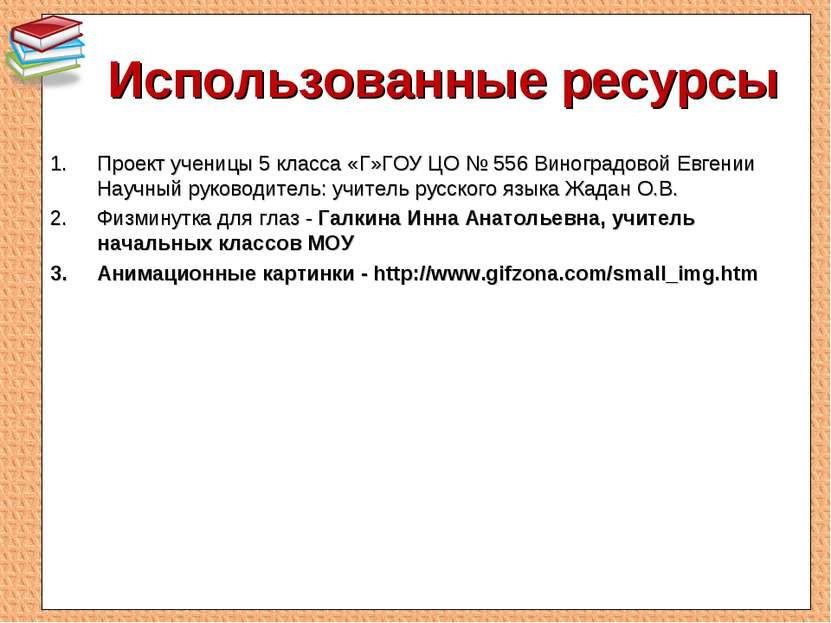 Использованные ресурсы Проект ученицы 5 класса «Г»ГОУ ЦО № 556 Виноградовой Е...