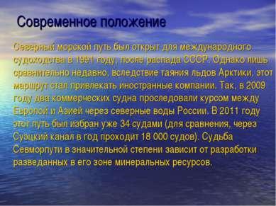 Современное положение Северный морской путь был открыт для международного суд...