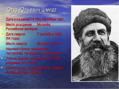 Отто Юльевич Шмидт Дата рождения:18 (30) сентября 1891 Место рождения: Могилё...
