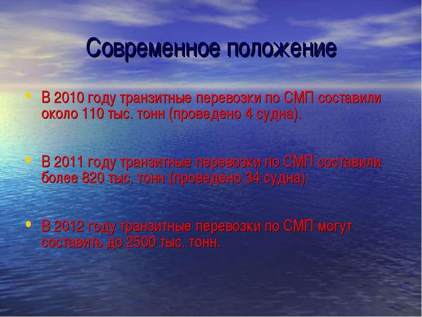 Современное положение В 2010 году транзитные перевозки по СМП составили около...