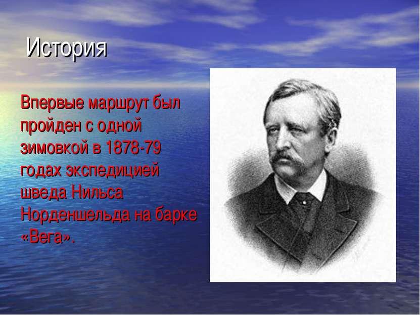 История Впервые маршрут был пройден с одной зимовкой в 1878-79 годах экспедиц...