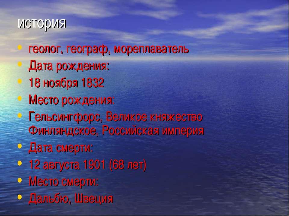 история геолог, географ, мореплаватель Дата рождения: 18 ноября 1832 Место ро...