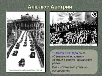 Аншлюс Австрии 13 марта 1938 года было объявлено о включении Австрии в состав...