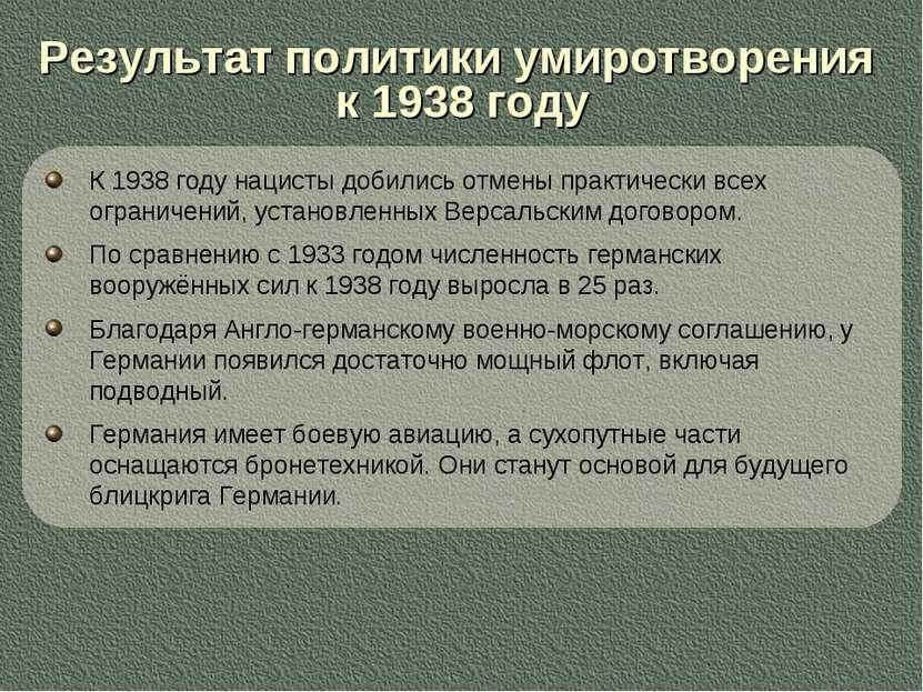 К 1938 году нацисты добились отмены практически всех ограничений, установленн...