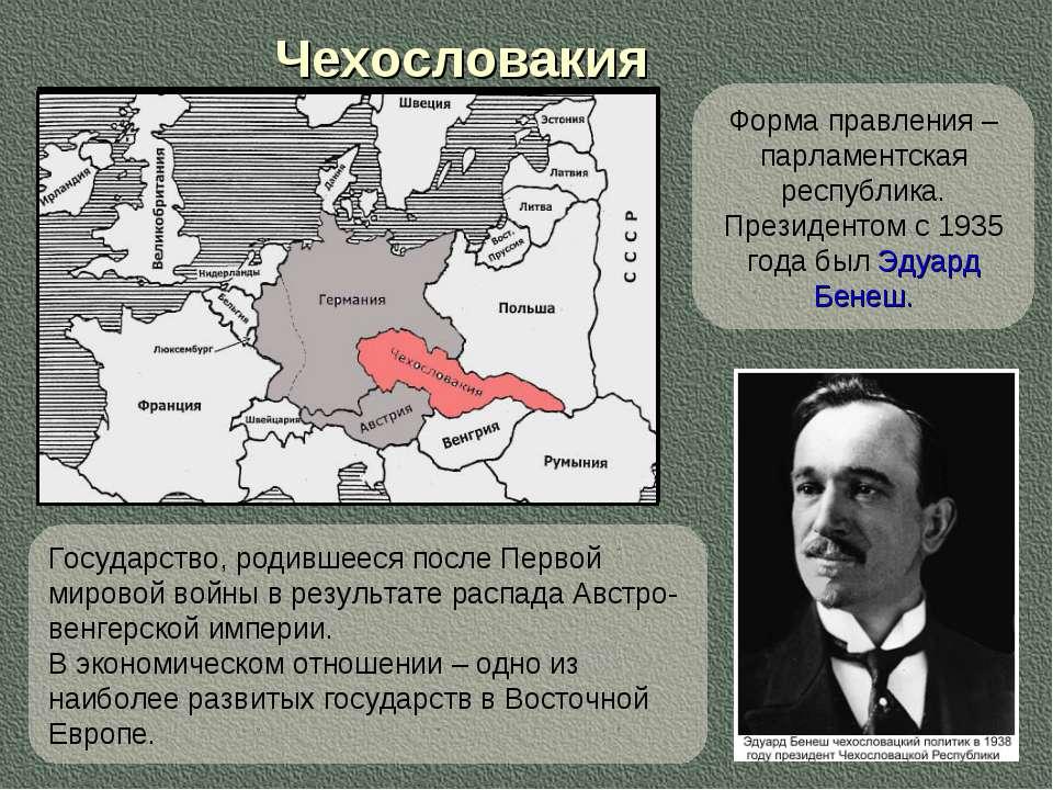 Чехословакия Форма правления – парламентская республика. Президентом с 1935 г...