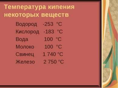 Температура кипения некоторых веществ Водород -253 °С Кислород -183 °С Вода 1...