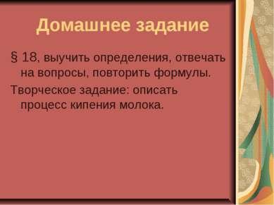 Домашнее задание § 18, выучить определения, отвечать на вопросы, повторить фо...