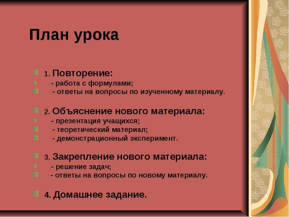 План урока 1. Повторение: - работа с формулами; - ответы на вопросы по изучен...