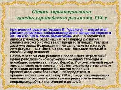 Общая характеристика западноевропейского реализма XIX в. Критический реализм ...