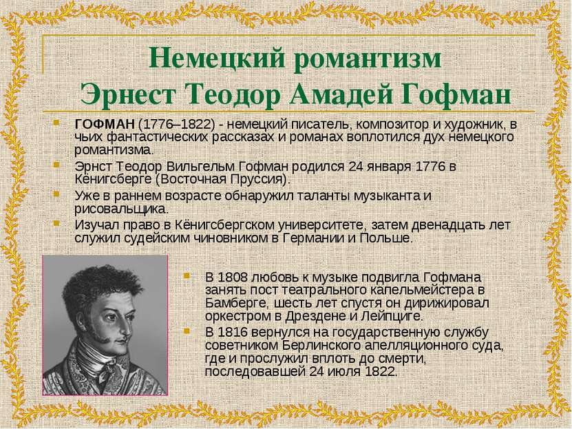 Немецкий романтизм Эрнест Теодор Амадей Гофман ГОФМАН (1776–1822) - немецкий ...