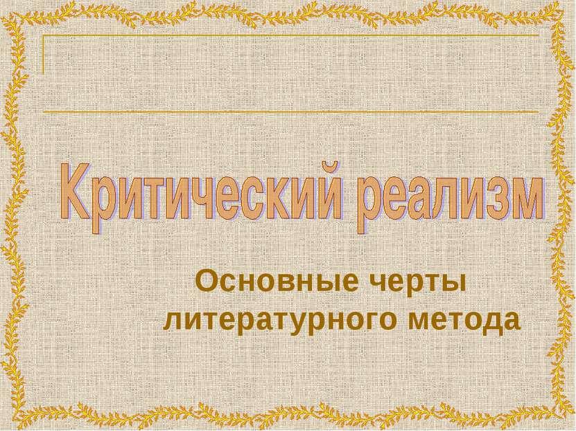 Основные черты литературного метода