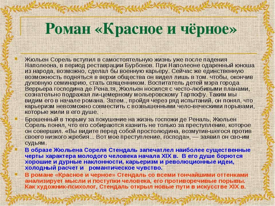 Роман «Красное и чёрное» Жюльен Сорель вступил в самостоятельную жизнь уже по...