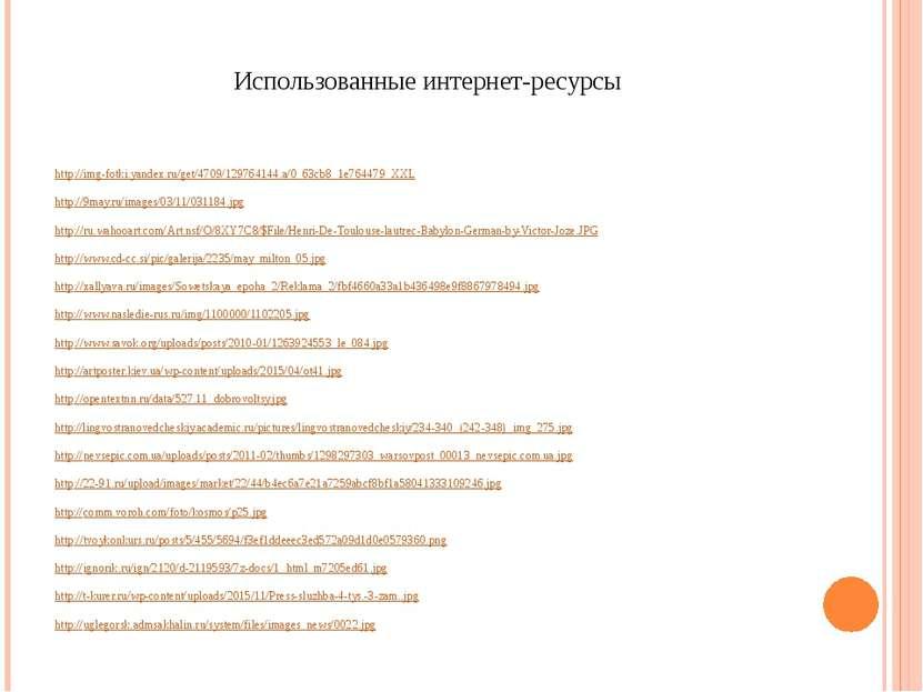 Использованные интернет-ресурсы http://img-fotki.yandex.ru/get/4709/129764144...