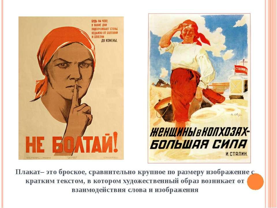Плакат– это броское, сравнительно крупное по размеру изображение с кратким те...