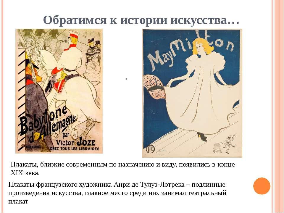 Обратимся к истории искусства… . Плакаты французского художника Анри де Тулуз...