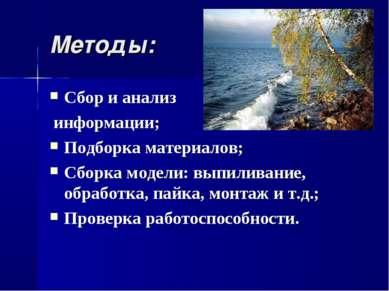 Методы: Сбор и анализ информации; Подборка материалов; Сборка модели: выпилив...