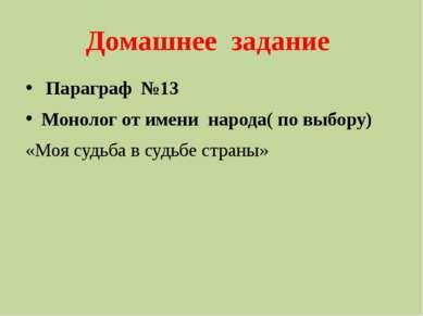 Домашнее задание Параграф №13 Монолог от имени народа( по выбору) «Моя судьба...