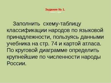 Задание № 1. Работа в парах Заполнить схему-таблицу классификации народов по ...
