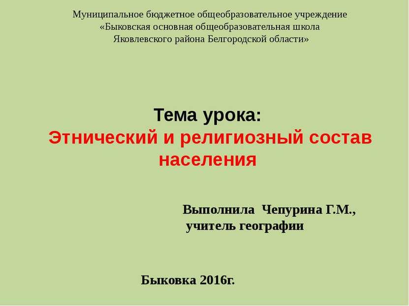 Тема урока: Этнический и религиозный состав населения Выполнила Чепурина Г.М....