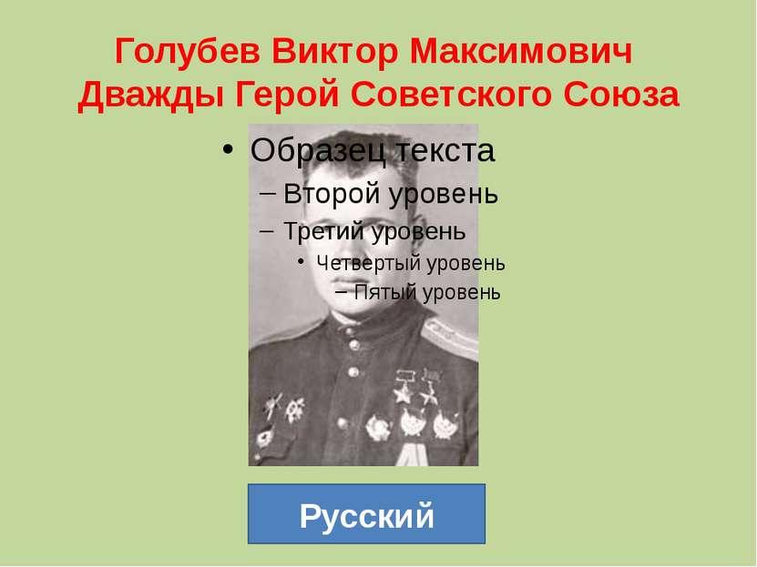 Голубев Виктор Максимович Дважды Герой Советского Союза Русский