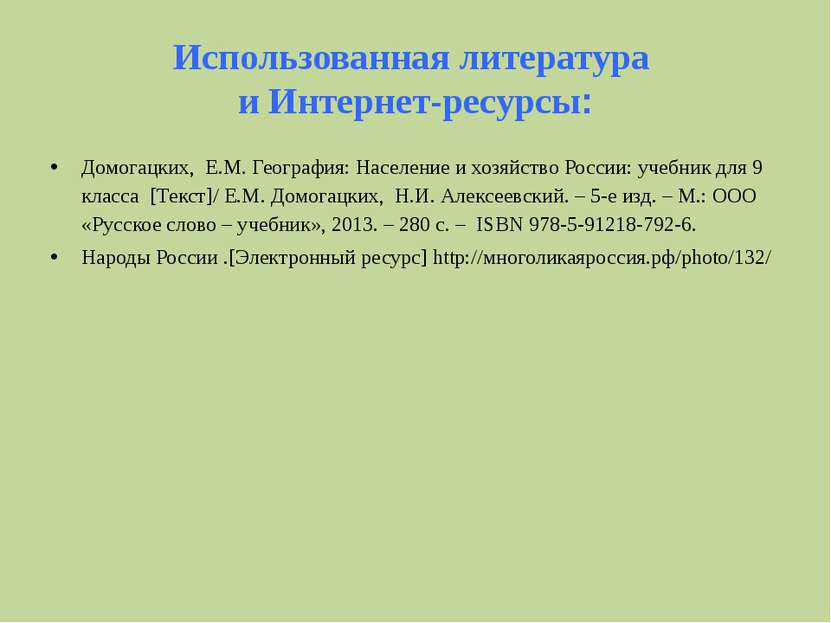 Использованная литература и Интернет-ресурсы: Домогацких, Е.М. География: Нас...