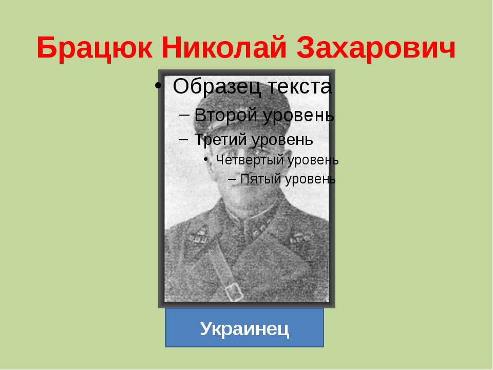 Брацюк Николай Захарович Украинец