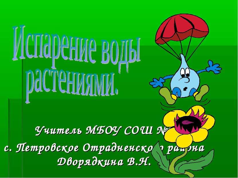 Учитель МБОУ СОШ №4 с. Петровское Отрадненского района Дворядкина В.Н.
