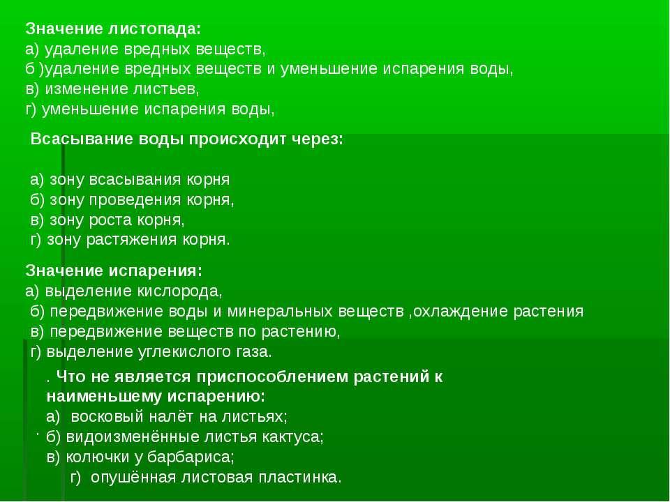 Значение листопада: а) удаление вредных веществ, б )удаление вредных веществ ...