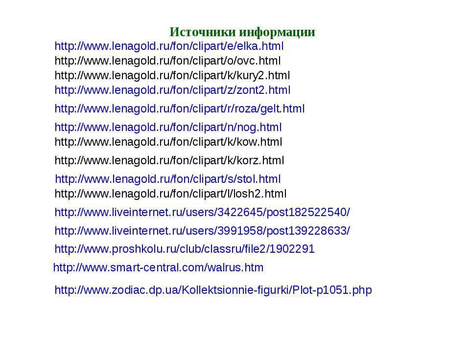 Источники информации http://www.proshkolu.ru/club/classru/file2/1902291 http:...