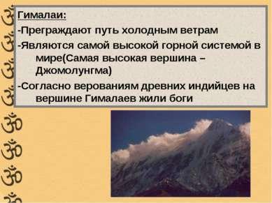 Гималаи: -Преграждают путь холодным ветрам -Являются самой высокой горной сис...