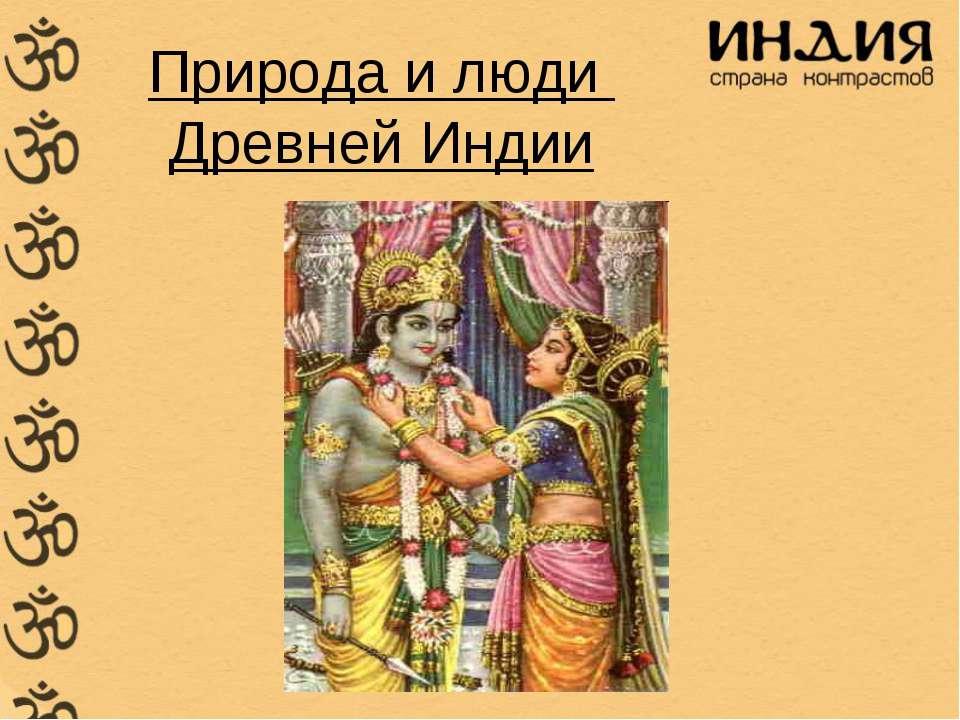 Природа и люди Древней Индии