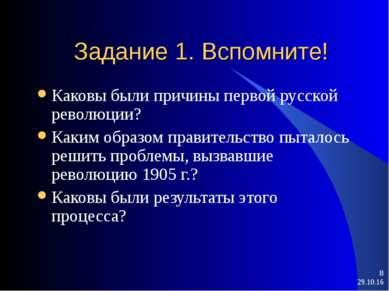 * * Задание 1. Вспомните! Каковы были причины первой русской революции? Каким...