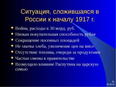 * * Ситуация, сложившаяся в России к началу 1917 г. Война, расходы в 30 млрд....