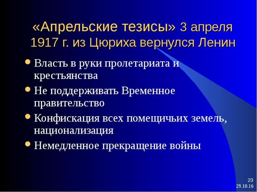 * * «Апрельские тезисы» 3 апреля 1917 г. из Цюриха вернулся Ленин Власть в ру...