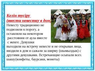 Келін тусіру (ввести невестку в дом) Невесту традиционно не подвозили к порог...