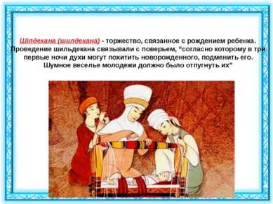 Шілдехана (шилдехана)- торжество, связанное с рождением ребенка. Проведение ...