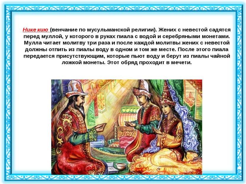 Нике кию (венчание по мусульманской религии). Жених с невестой садятся перед ...