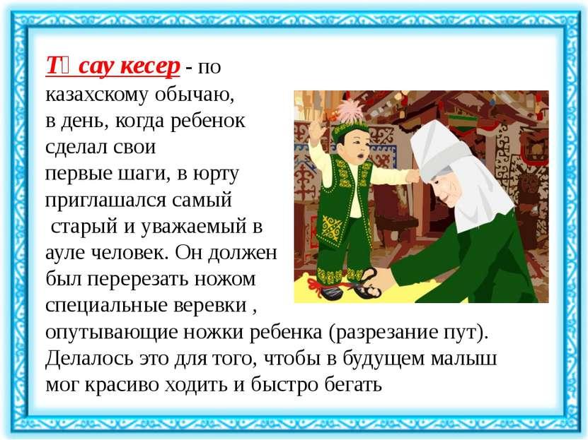 Тұсау кесер- по казахскому обычаю, в день, когда ребенок сделал свои первые ...