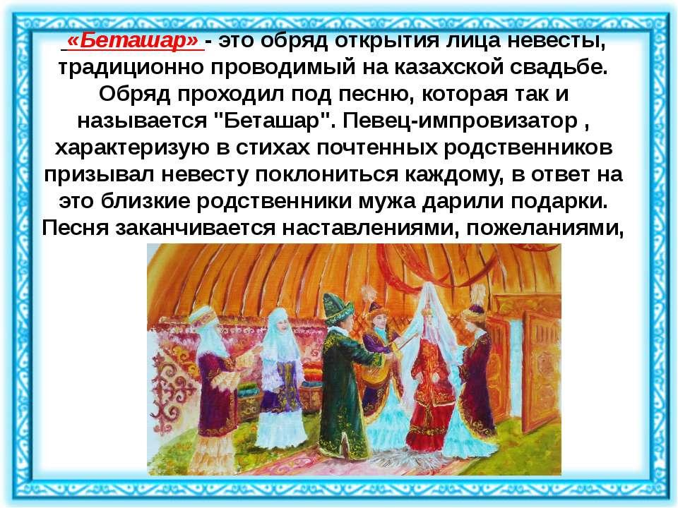 «Беташар» - это обряд открытия лица невесты, традиционно проводимый на казах...