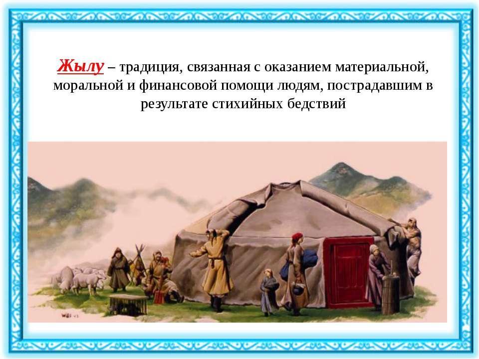 Жылу– традиция, связанная с оказанием материальной, моральной и финансовой п...