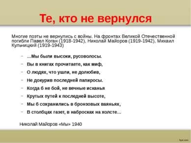Те, кто не вернулся Многие поэты не вернулись с войны. На фронтах Великой Оте...