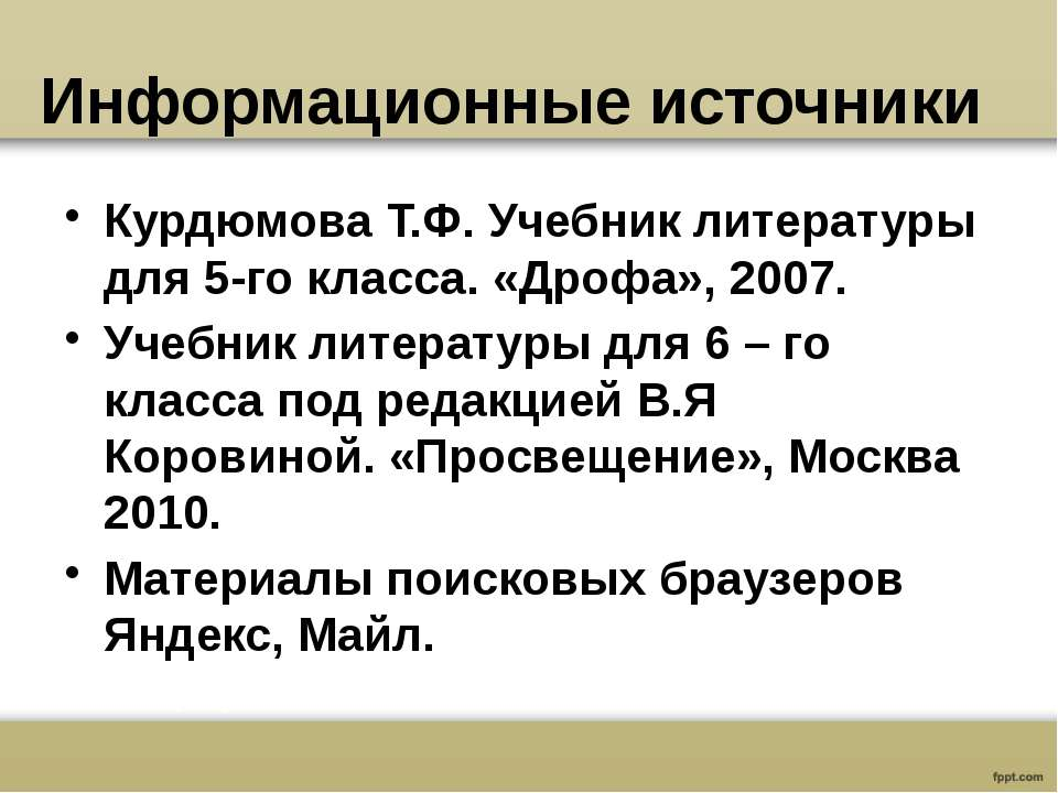 Информационные источники Курдюмова Т.Ф. Учебник литературы для 5-го класса. «...