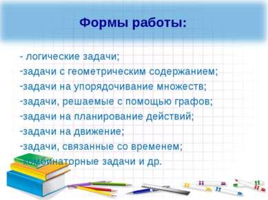 - логические задачи; задачи с геометрическим содержанием; задачи на упорядочи...