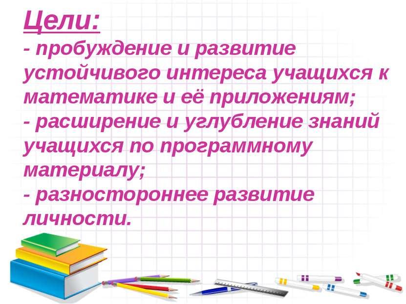 Цели: - пробуждение и развитие устойчивого интереса учащихся к математике и е...