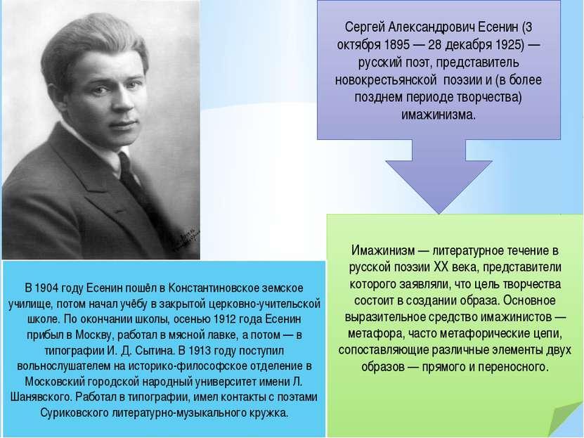 Имажинизм — литературное течение в русской поэзии XX века, представители кото...