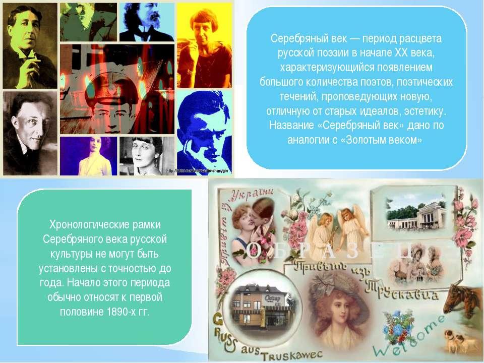 Серебряный век — период расцвета русской поэзии в начале XX века, характеризу...