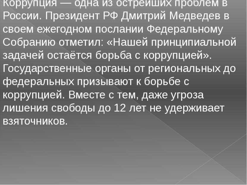 Коррупция — одна из острейших проблем в России. Президент РФ Дмитрий Медведев...
