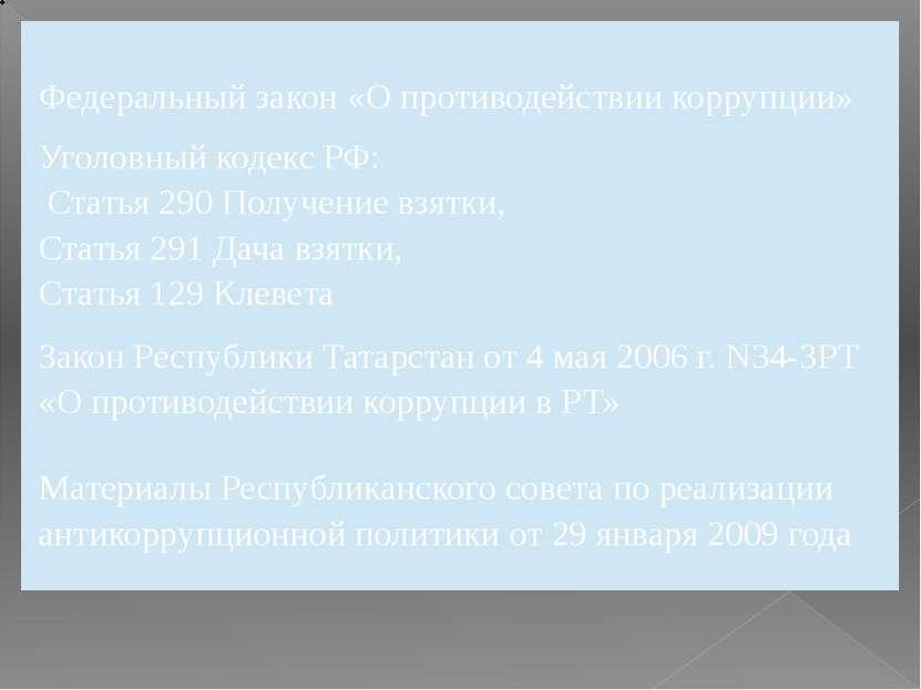 Федеральный закон «О противодействии коррупции» Уголовный кодекс РФ: Статья 2...